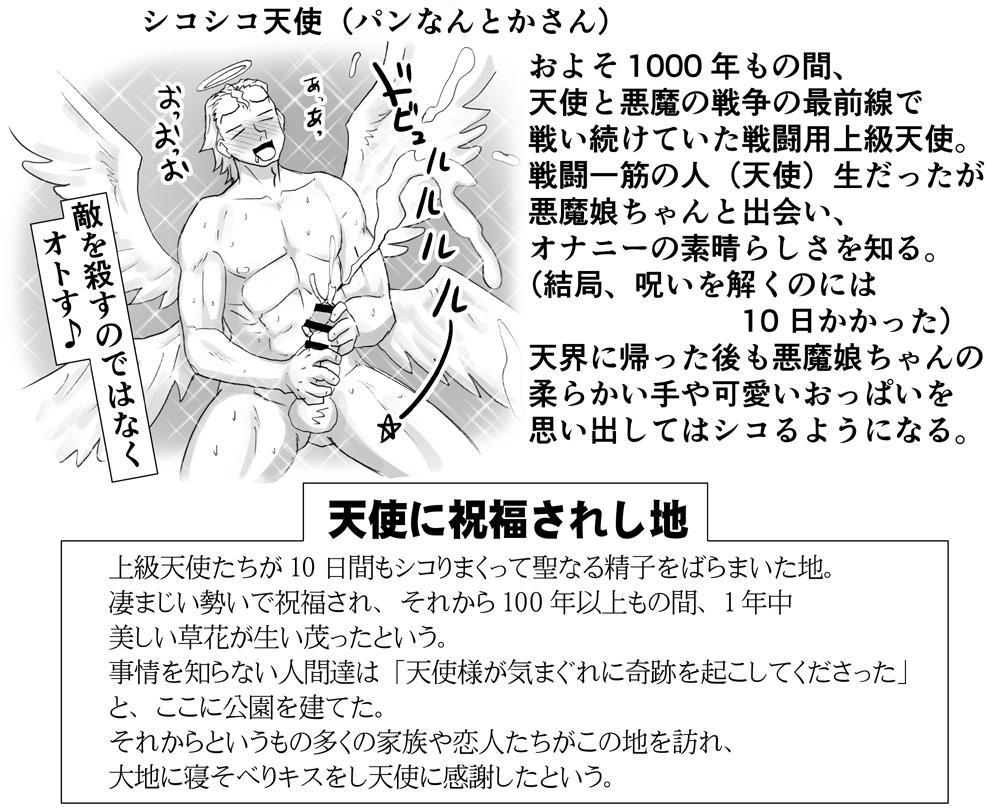 Akuma Musume Kankin Nisshi Series 313
