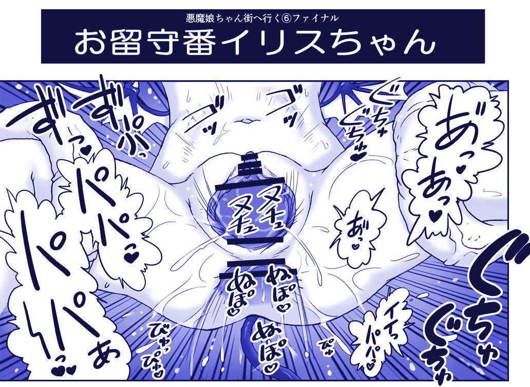 Akuma Musume Kankin Nisshi Series 314