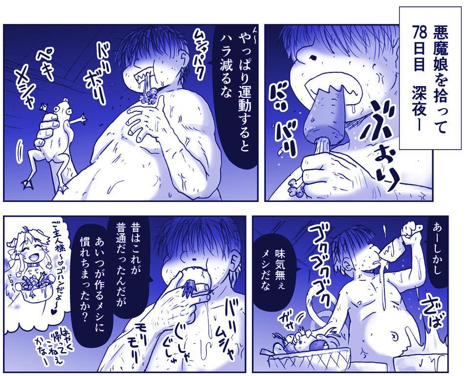 Akuma Musume Kankin Nisshi Series 315