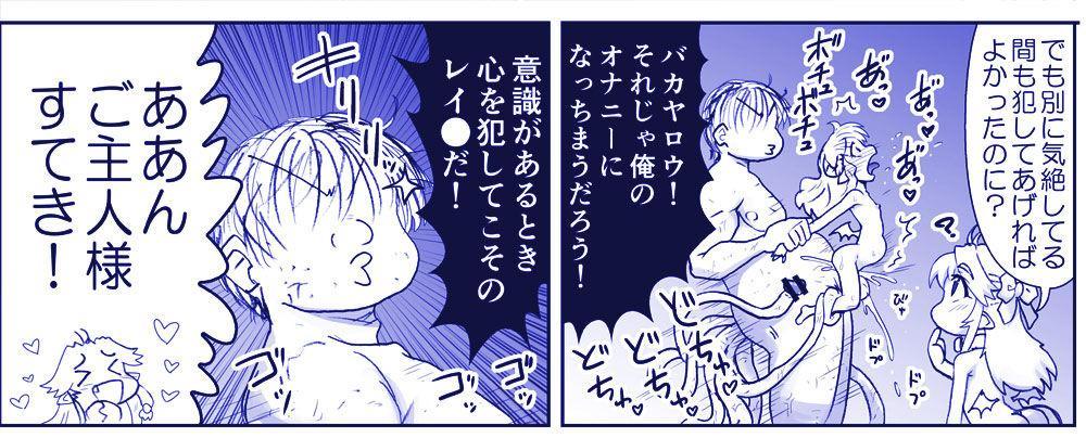 Akuma Musume Kankin Nisshi Series 328