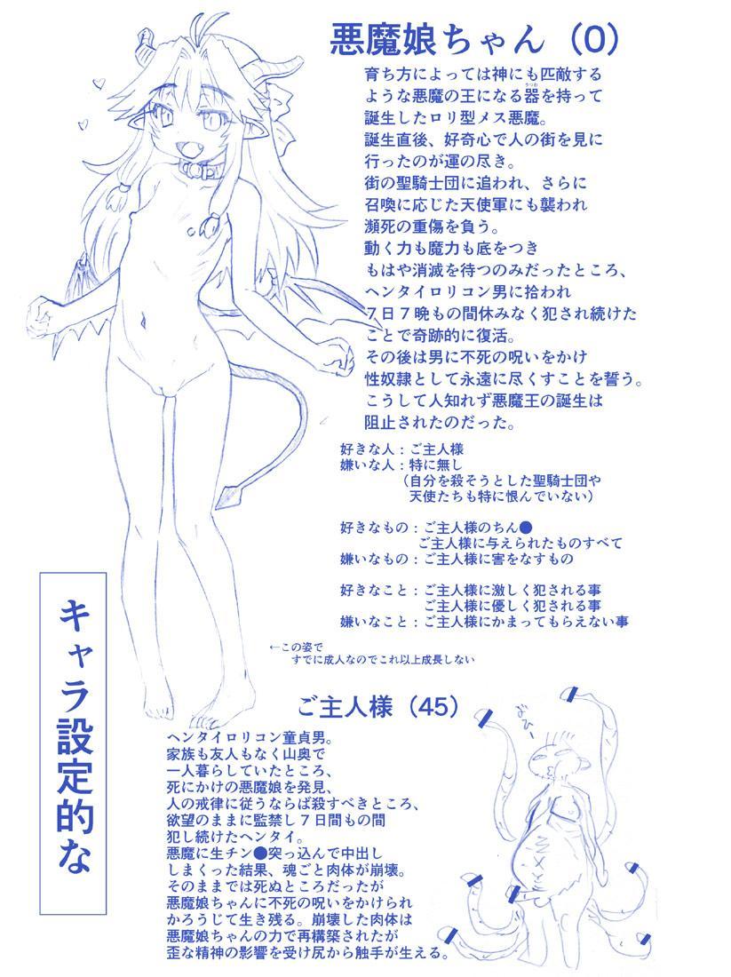 Akuma Musume Kankin Nisshi Series 32
