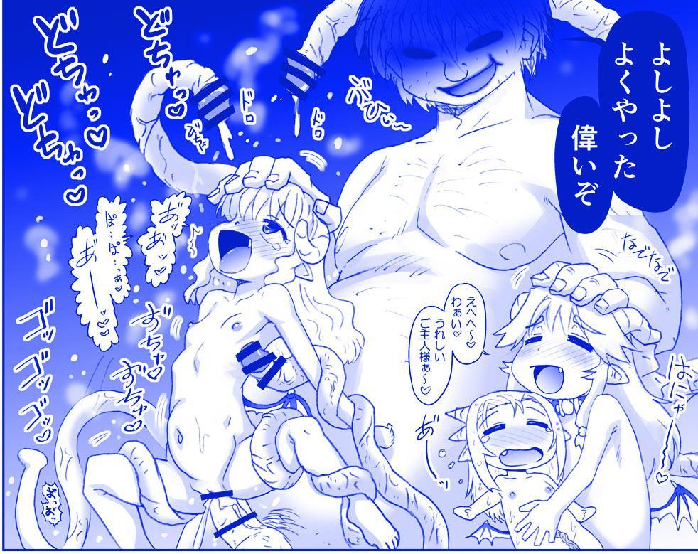 Akuma Musume Kankin Nisshi Series 337