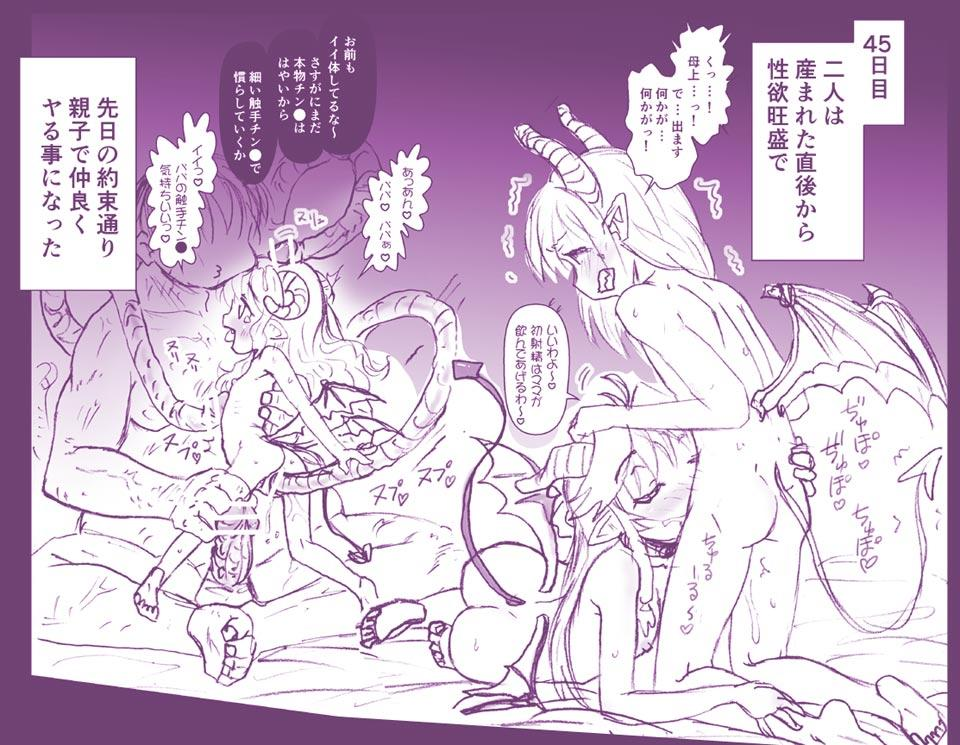 Akuma Musume Kankin Nisshi Series 34