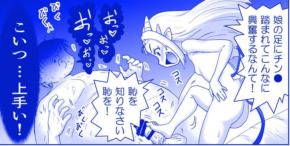 Akuma Musume Kankin Nisshi Series 352
