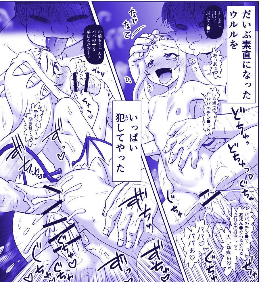 Akuma Musume Kankin Nisshi Series 372