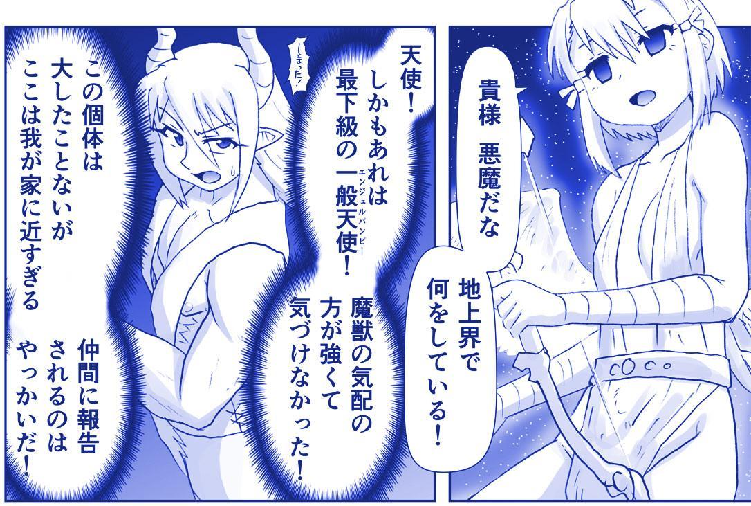 Akuma Musume Kankin Nisshi Series 402