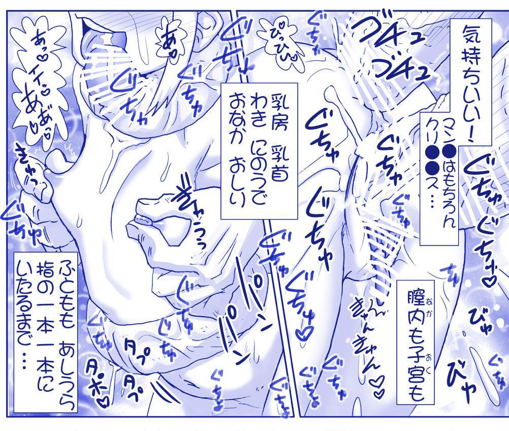 Akuma Musume Kankin Nisshi Series 443