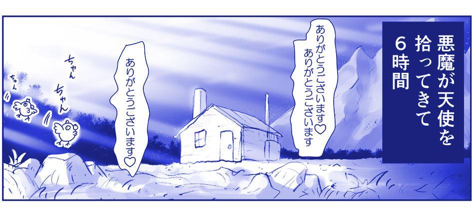 Akuma Musume Kankin Nisshi Series 446