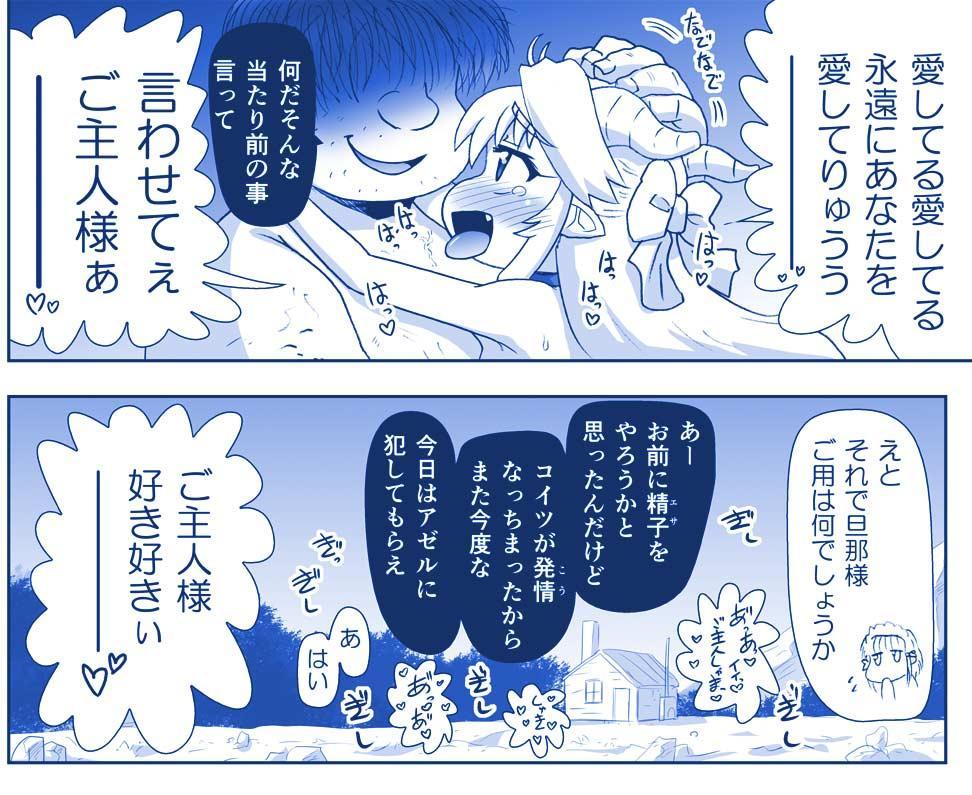 Akuma Musume Kankin Nisshi Series 480