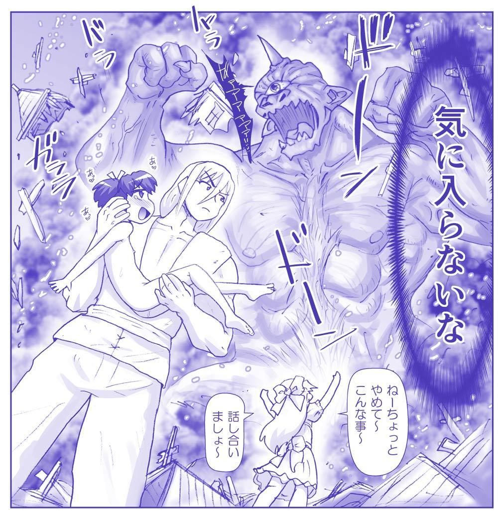 Akuma Musume Kankin Nisshi Series 502
