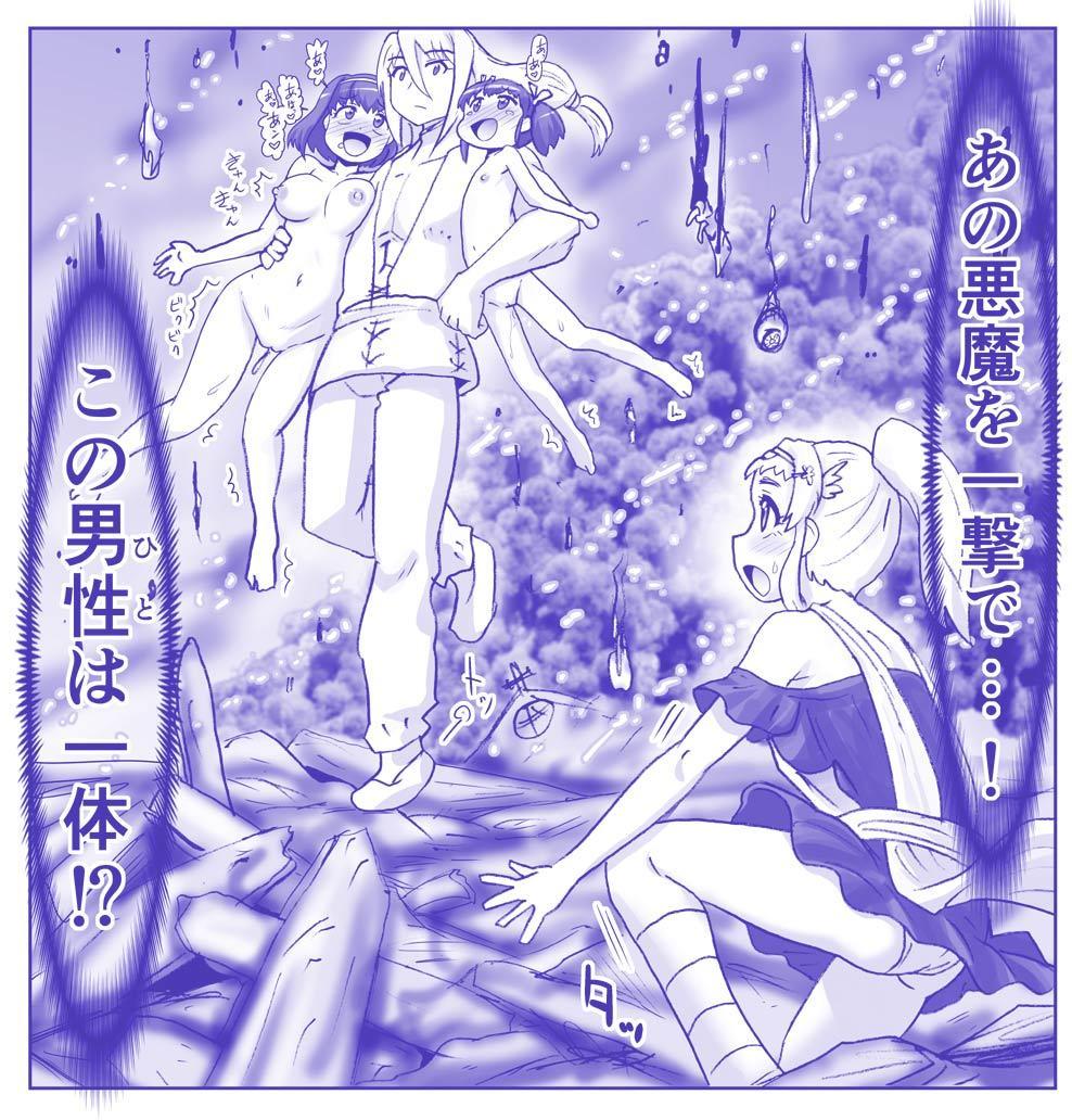 Akuma Musume Kankin Nisshi Series 514