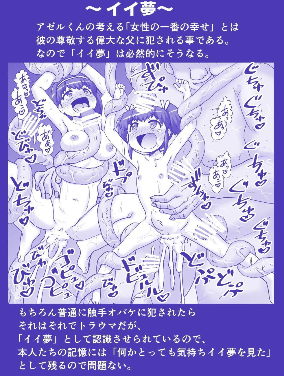 Akuma Musume Kankin Nisshi Series 517