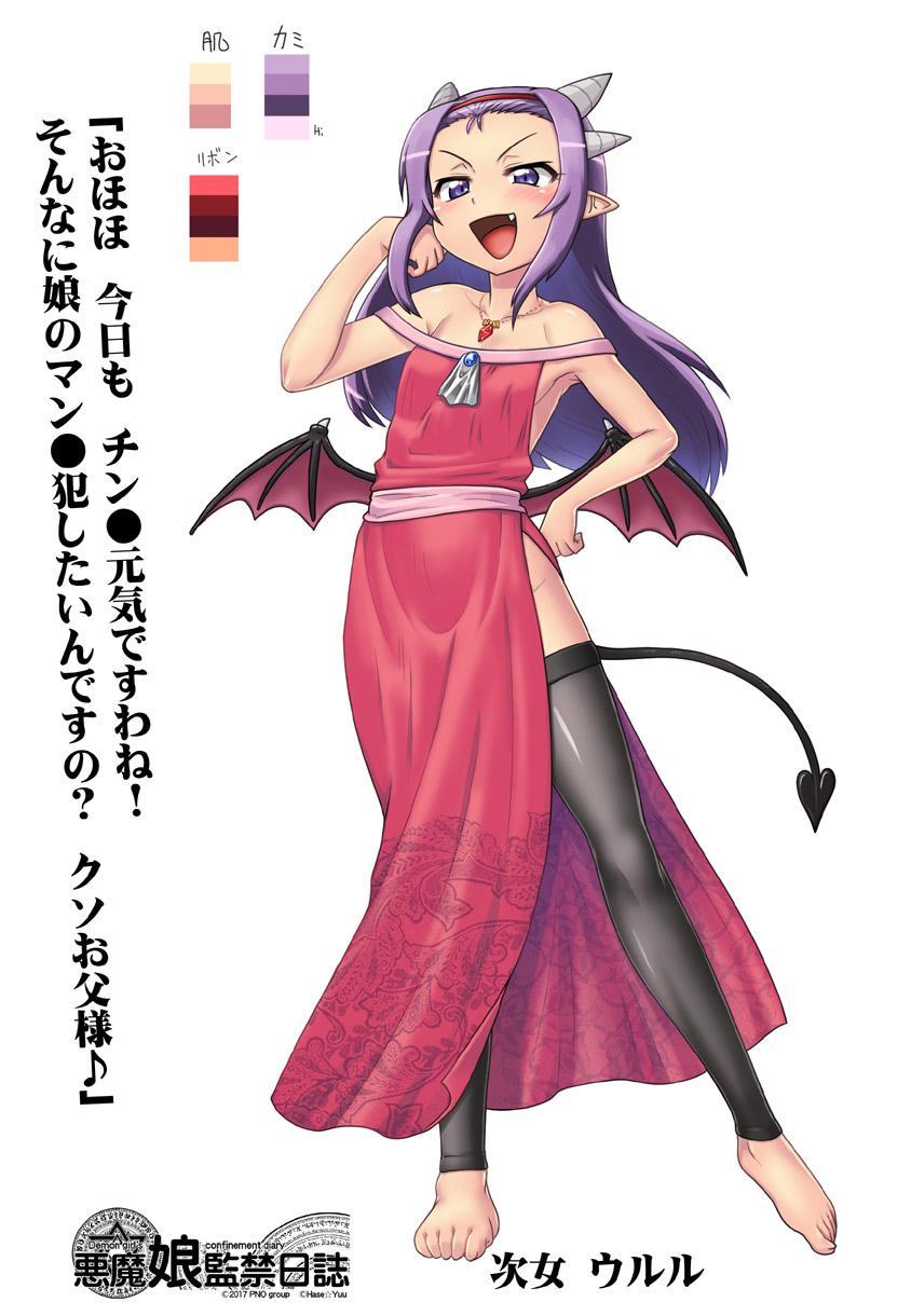 Akuma Musume Kankin Nisshi Series 552