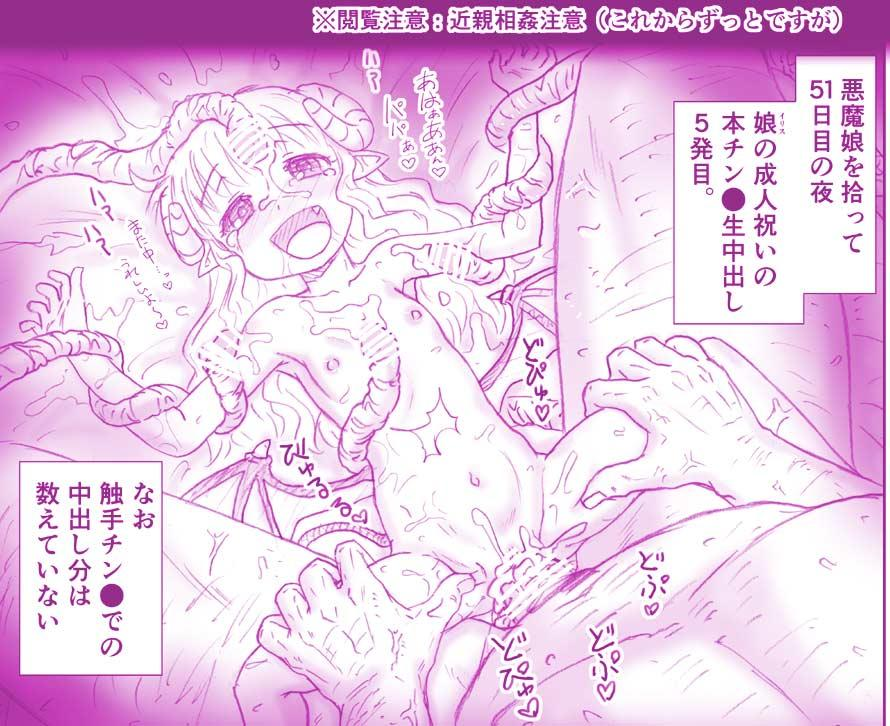 Akuma Musume Kankin Nisshi Series 68
