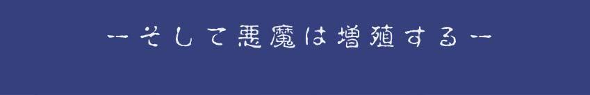 Akuma Musume Kankin Nisshi Series 91
