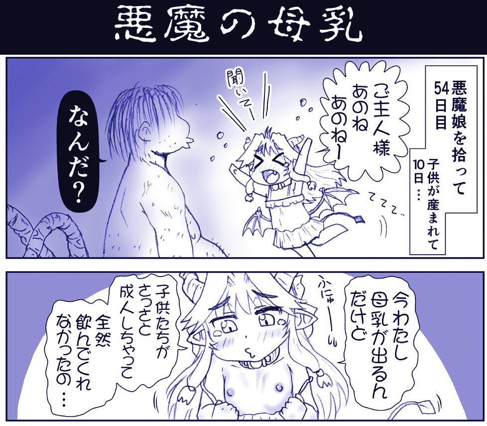 Akuma Musume Kankin Nisshi Series 98