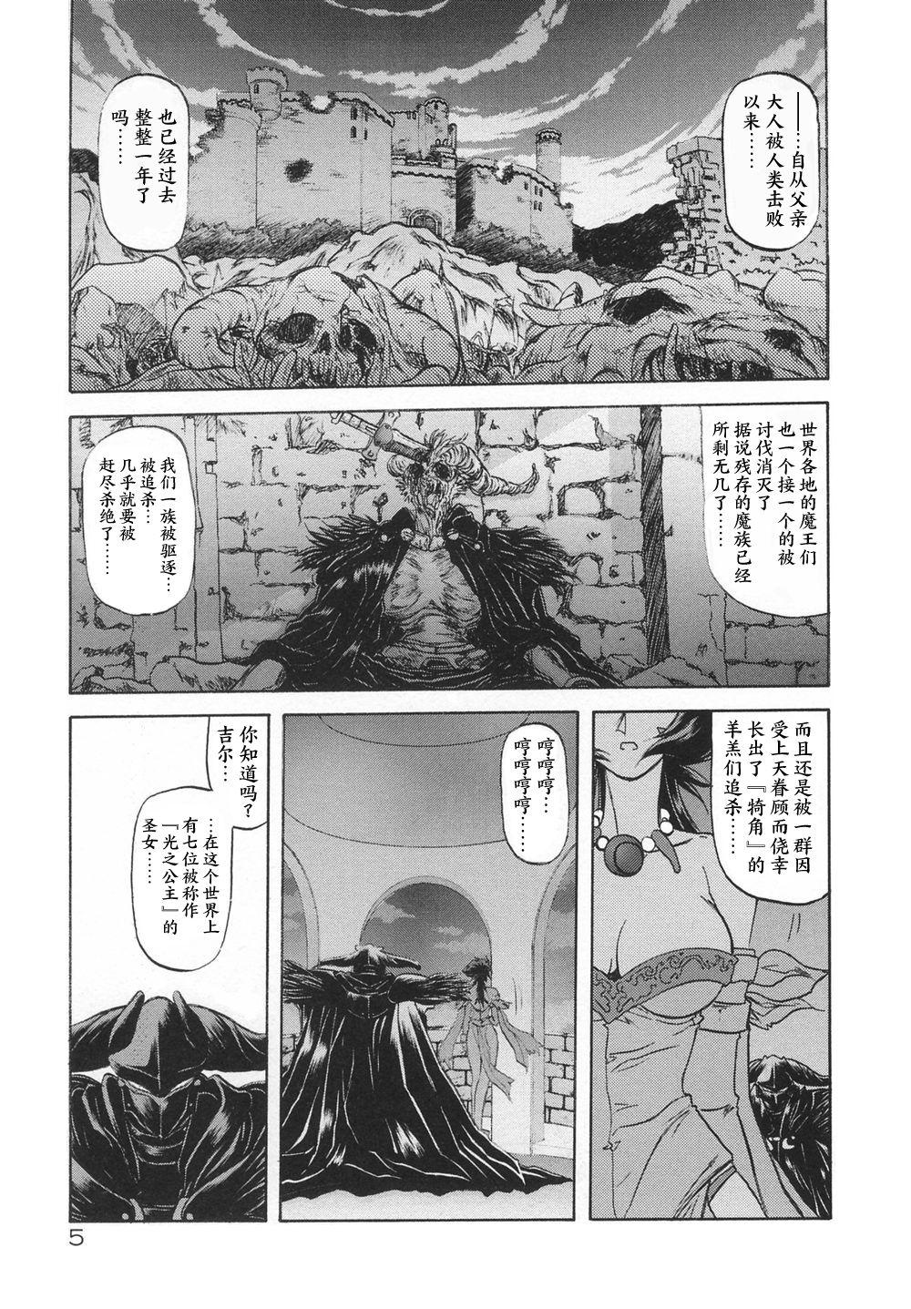 [Sanbun Kyoden] Shichisai no Lamuros | The Lamuros of Seven Colors [Chinese] ep.1 10
