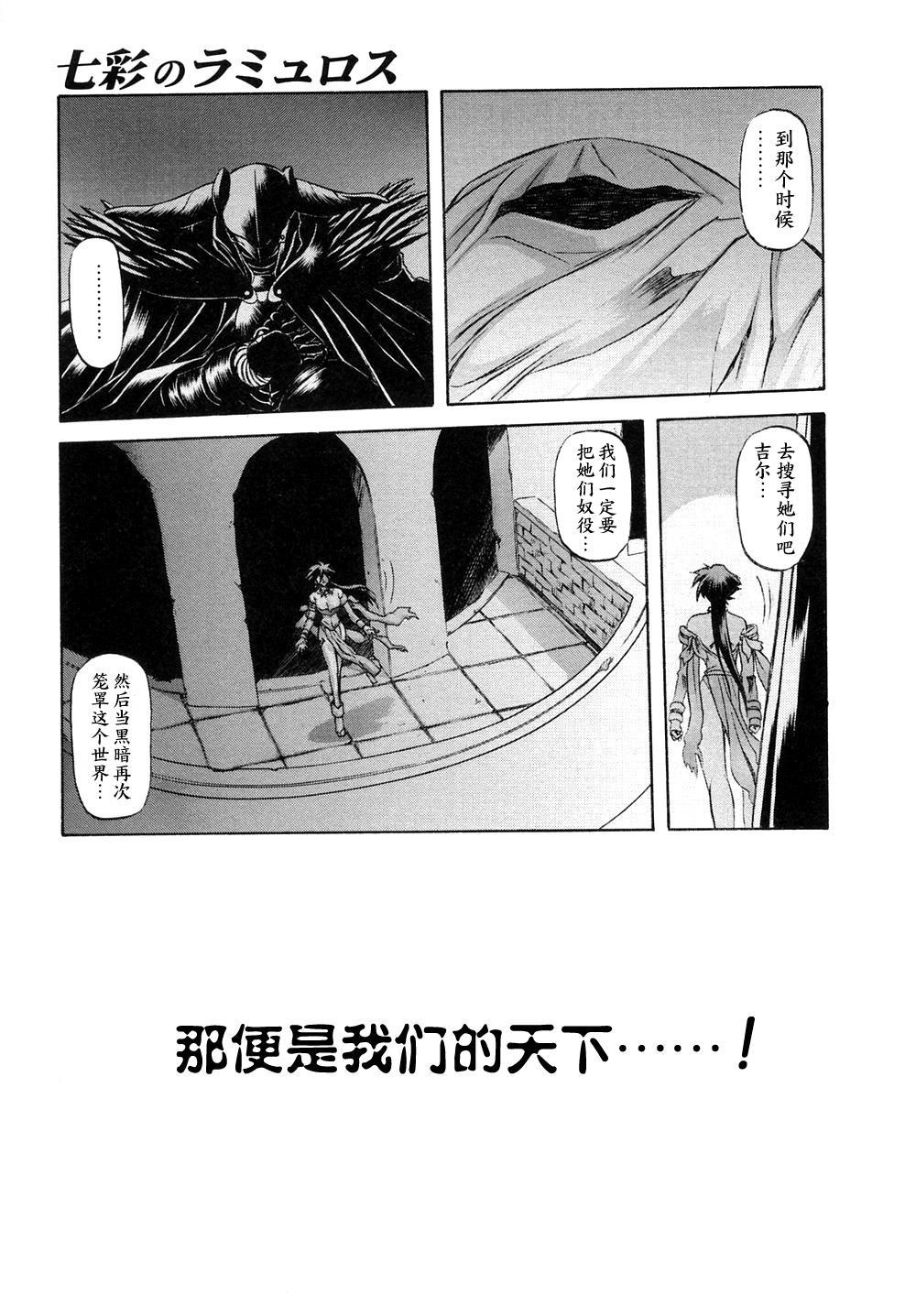[Sanbun Kyoden] Shichisai no Lamuros | The Lamuros of Seven Colors [Chinese] ep.1 15