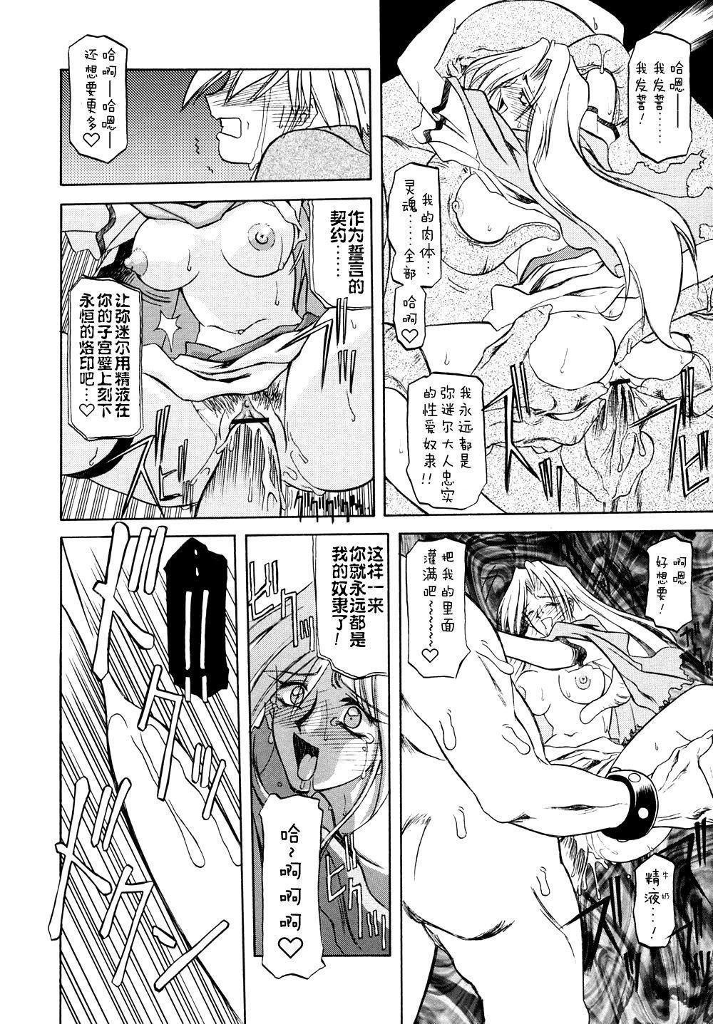 [Sanbun Kyoden] Shichisai no Lamuros | The Lamuros of Seven Colors [Chinese] ep.1 36
