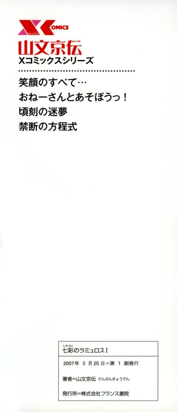 [Sanbun Kyoden] Shichisai no Lamuros | The Lamuros of Seven Colors [Chinese] ep.1 3