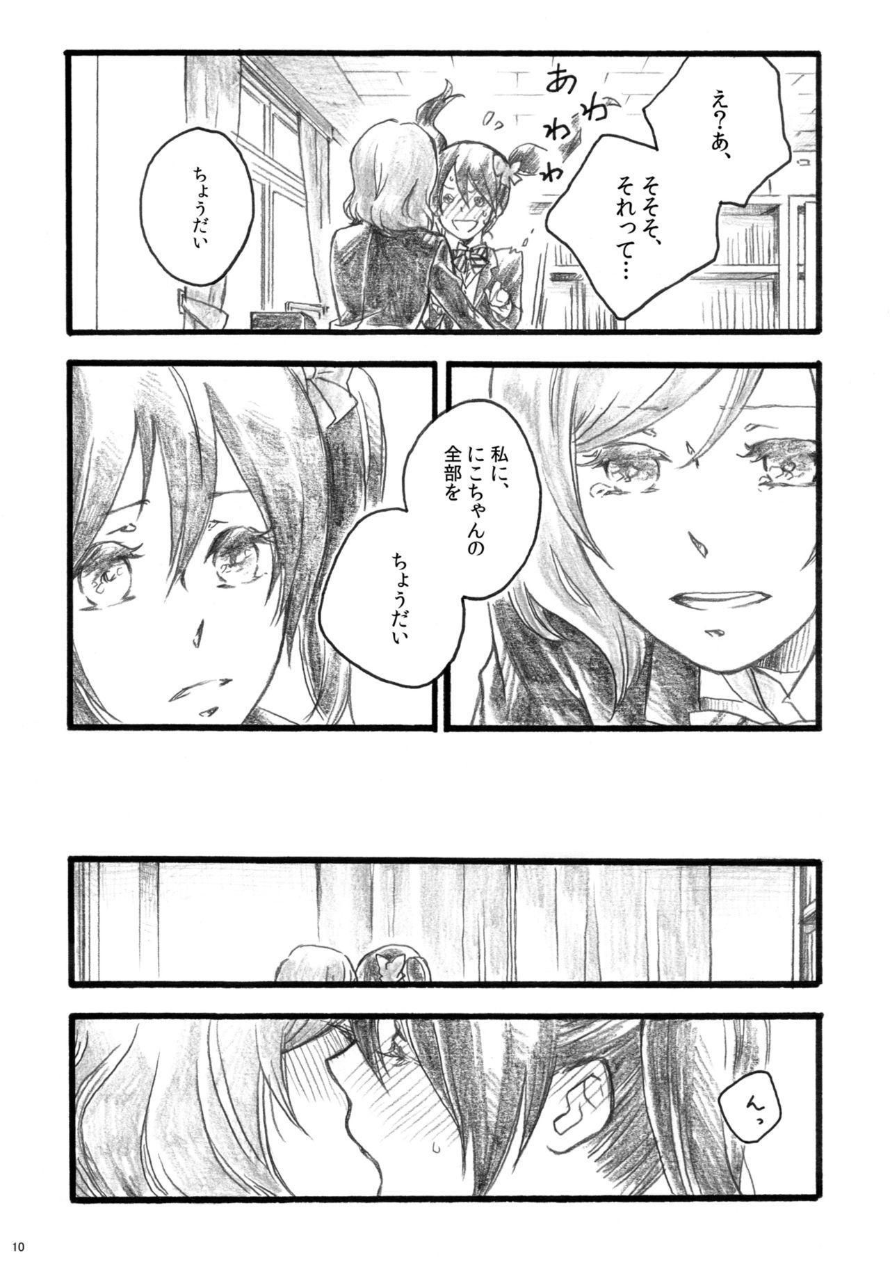 Sakura no ato 9