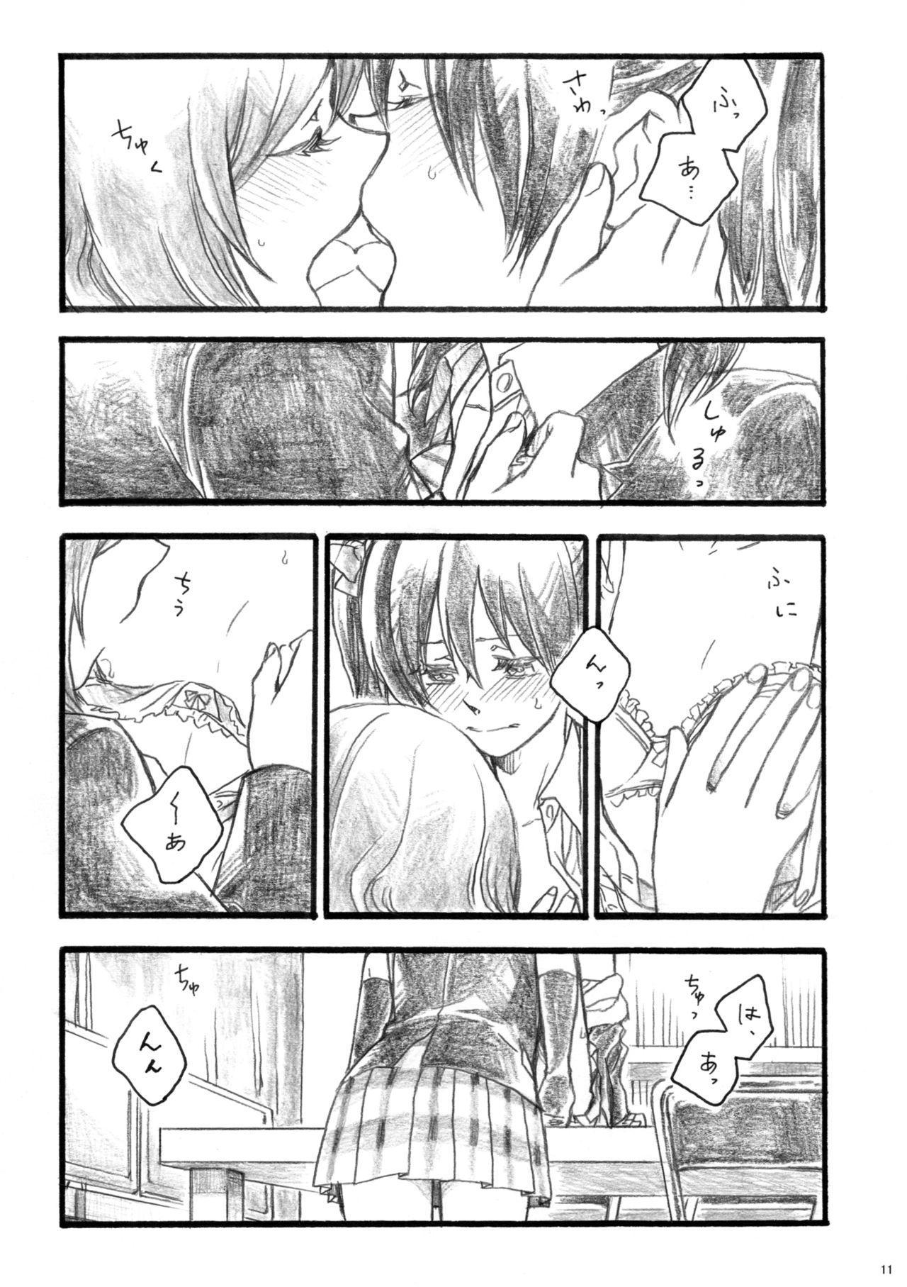 Sakura no ato 10