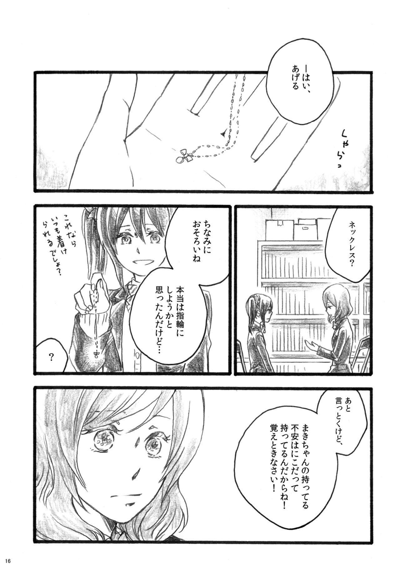 Sakura no ato 15