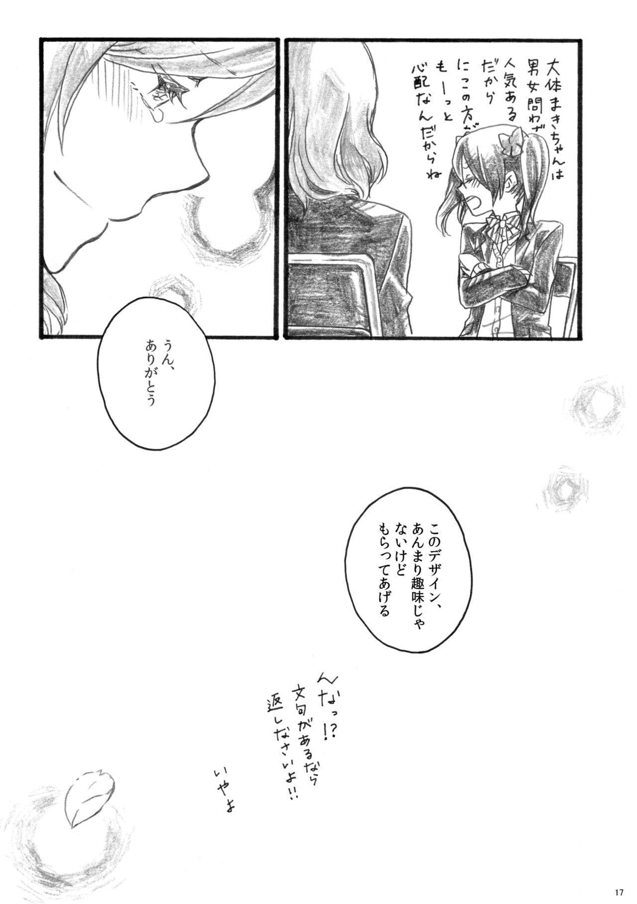 Sakura no ato 16