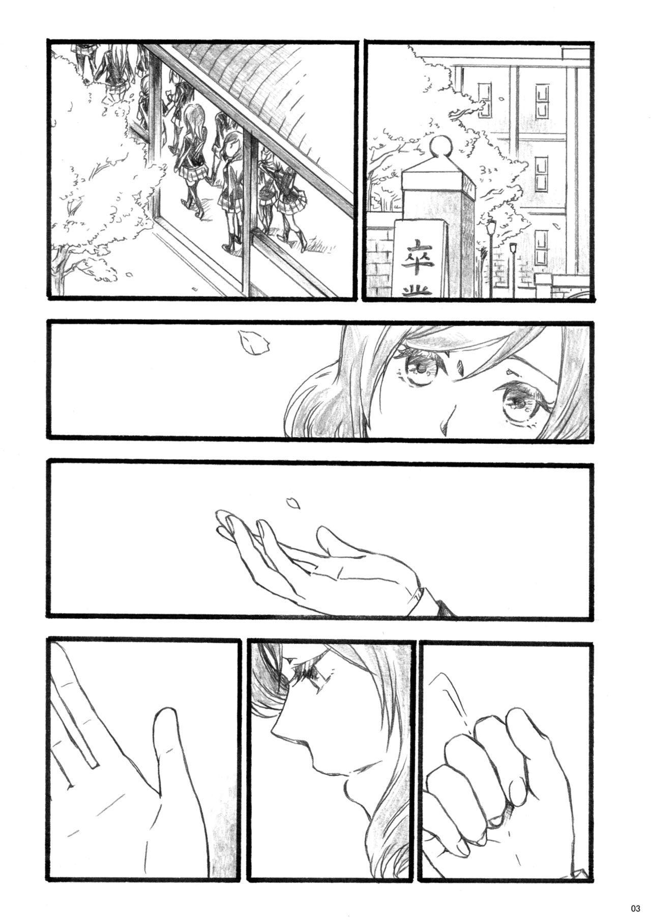 Sakura no ato 2