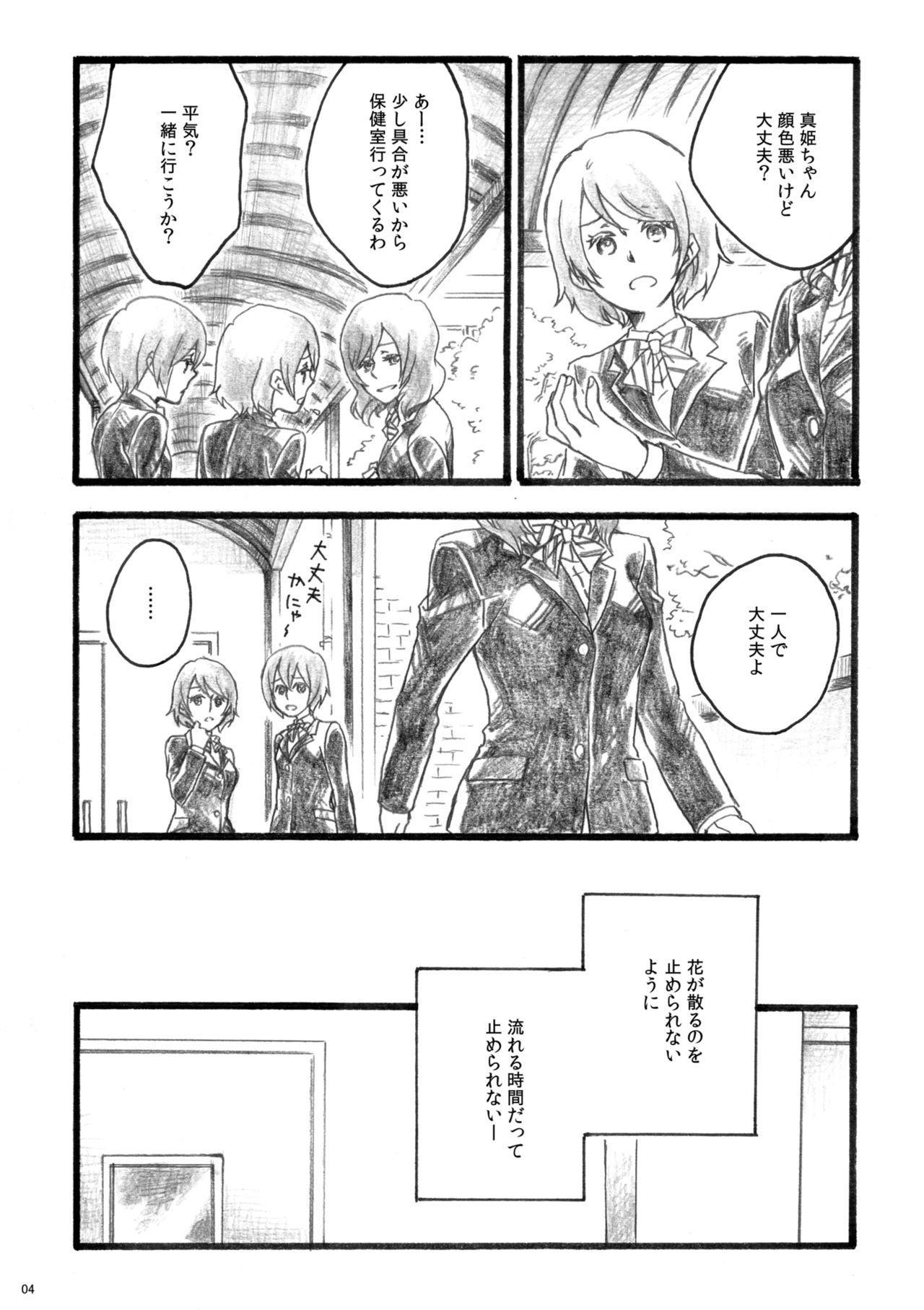 Sakura no ato 3