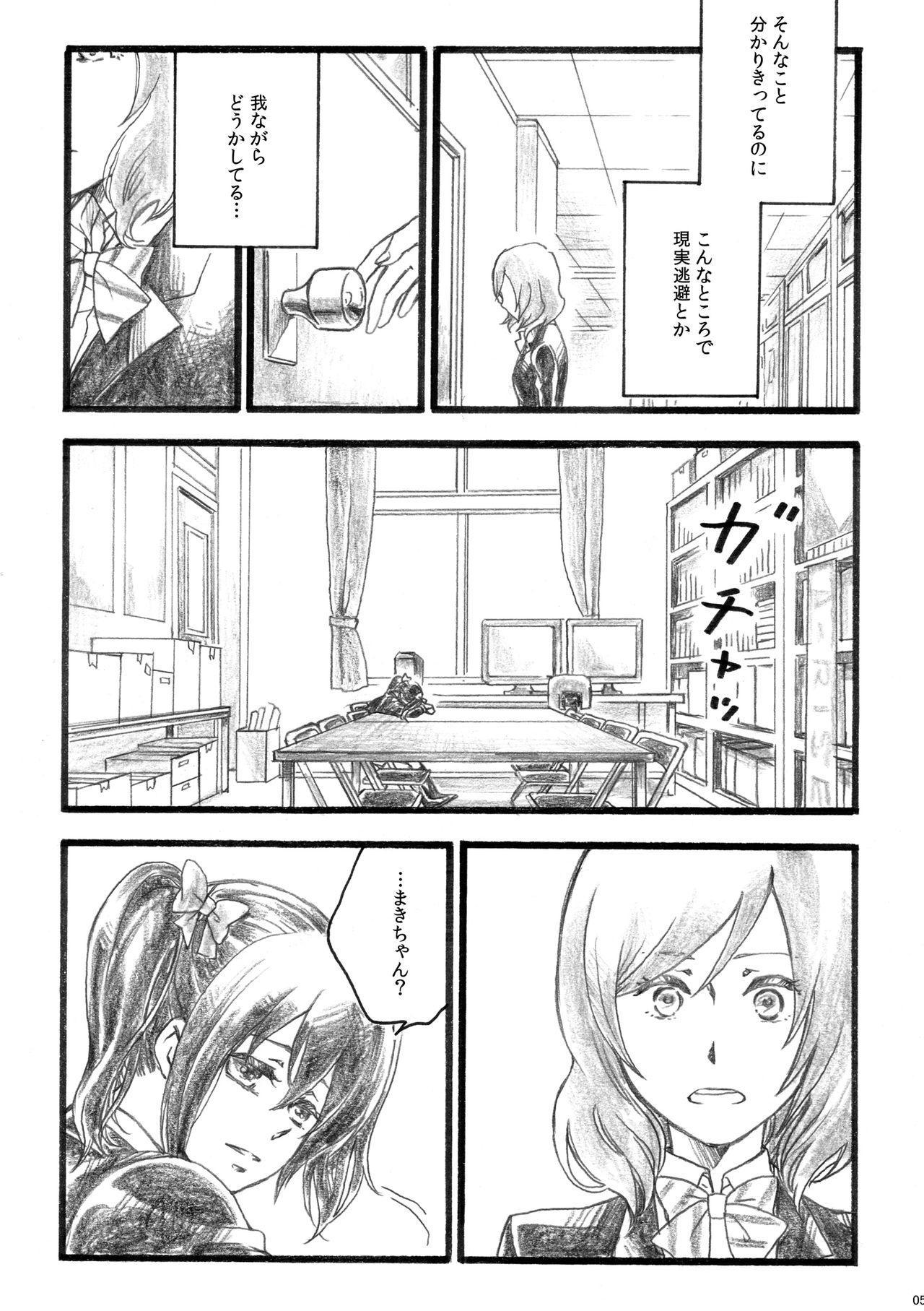 Sakura no ato 4