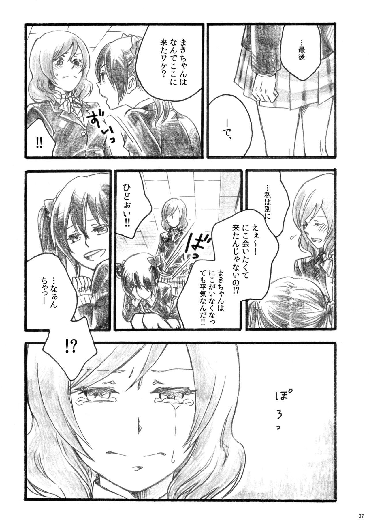 Sakura no ato 6