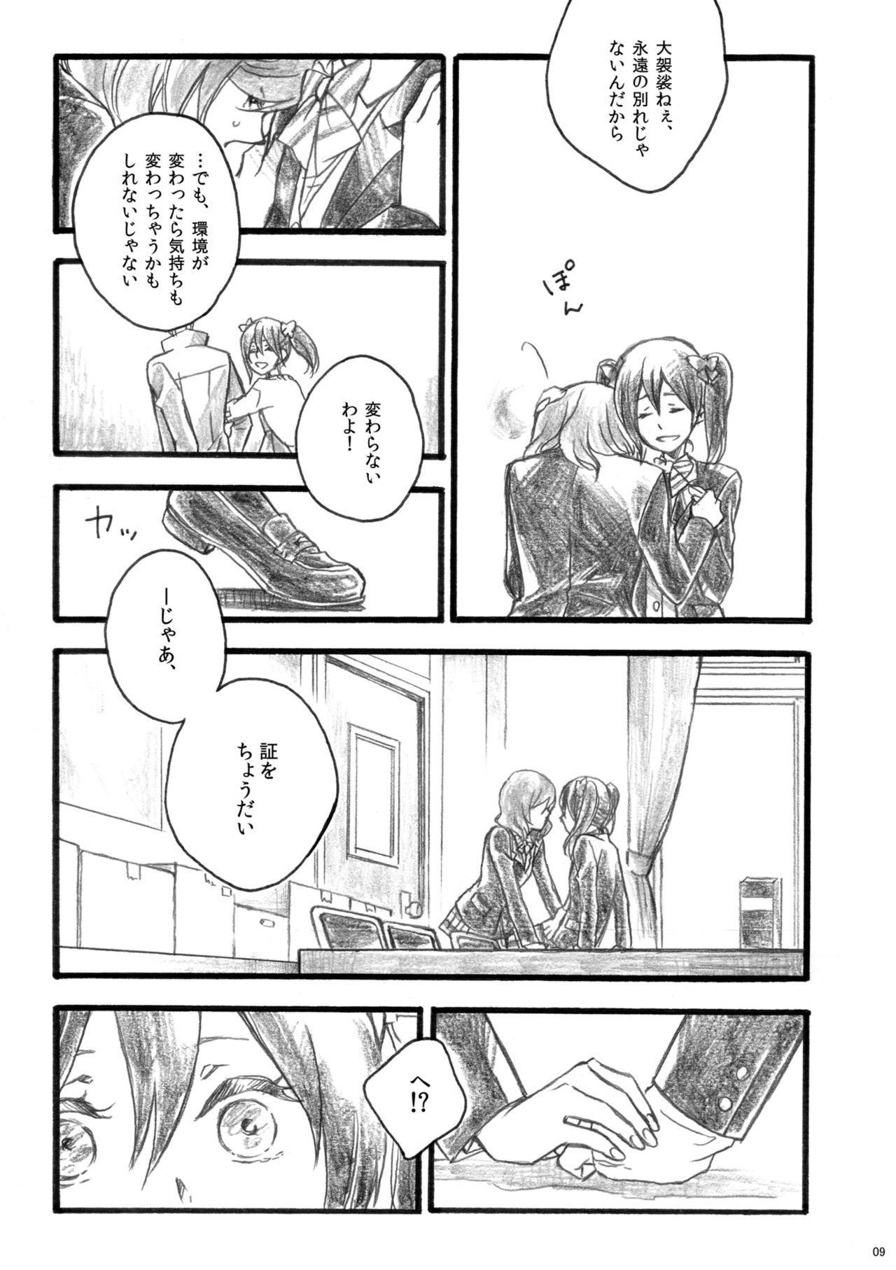 Sakura no ato 8