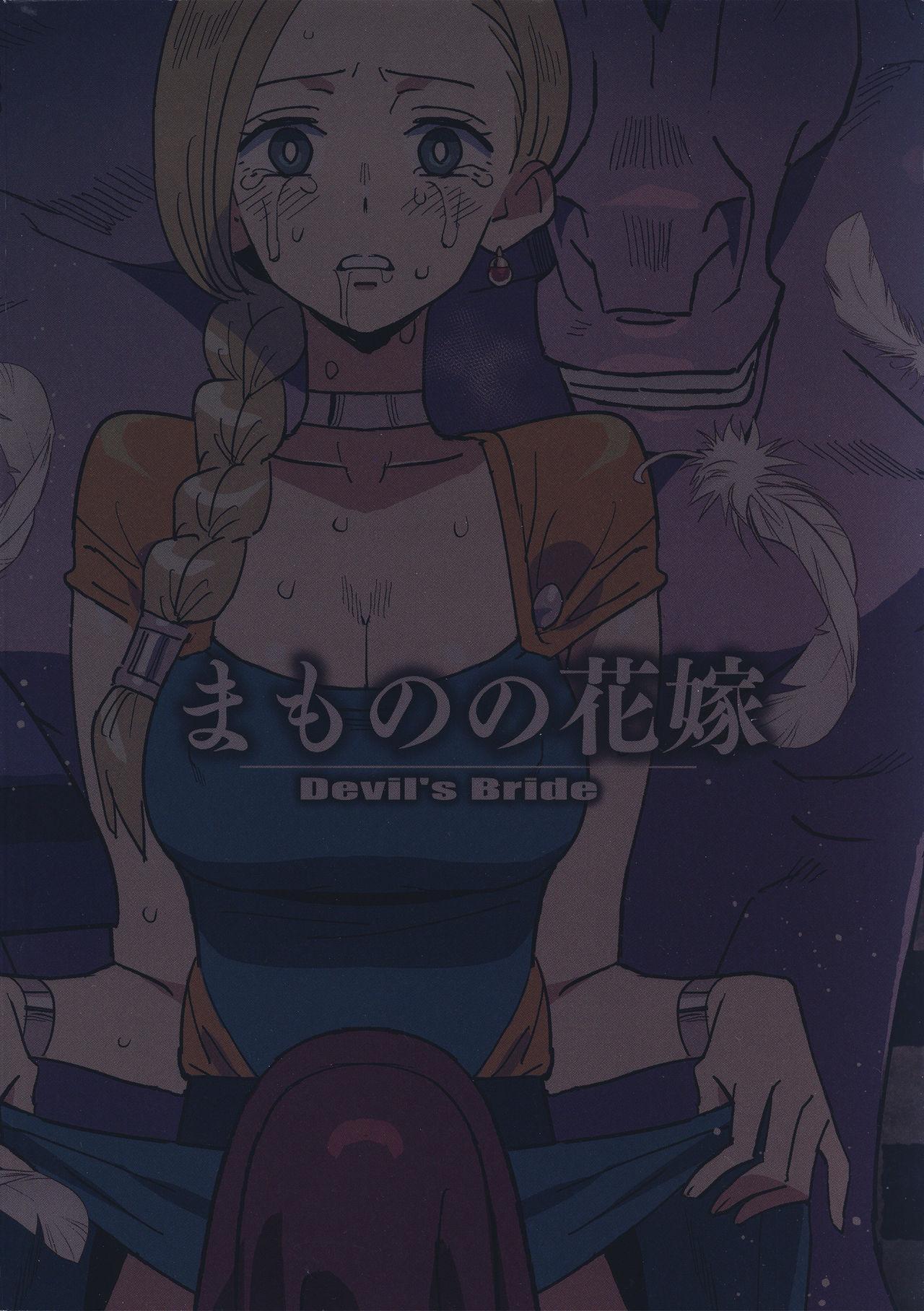 Mamono no Hanayome - Devil's Bride 17