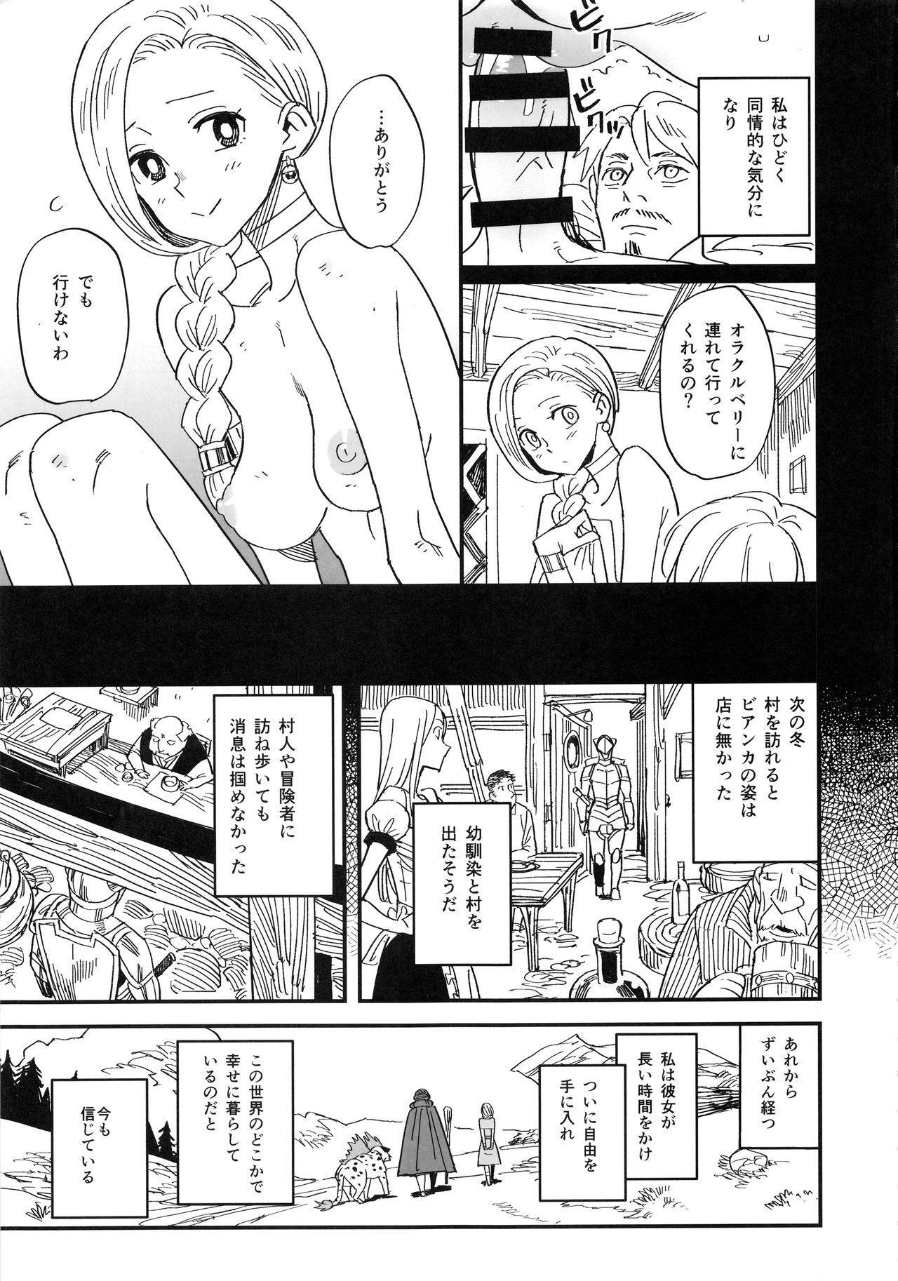 Mamono no Hanayome - Devil's Bride 7