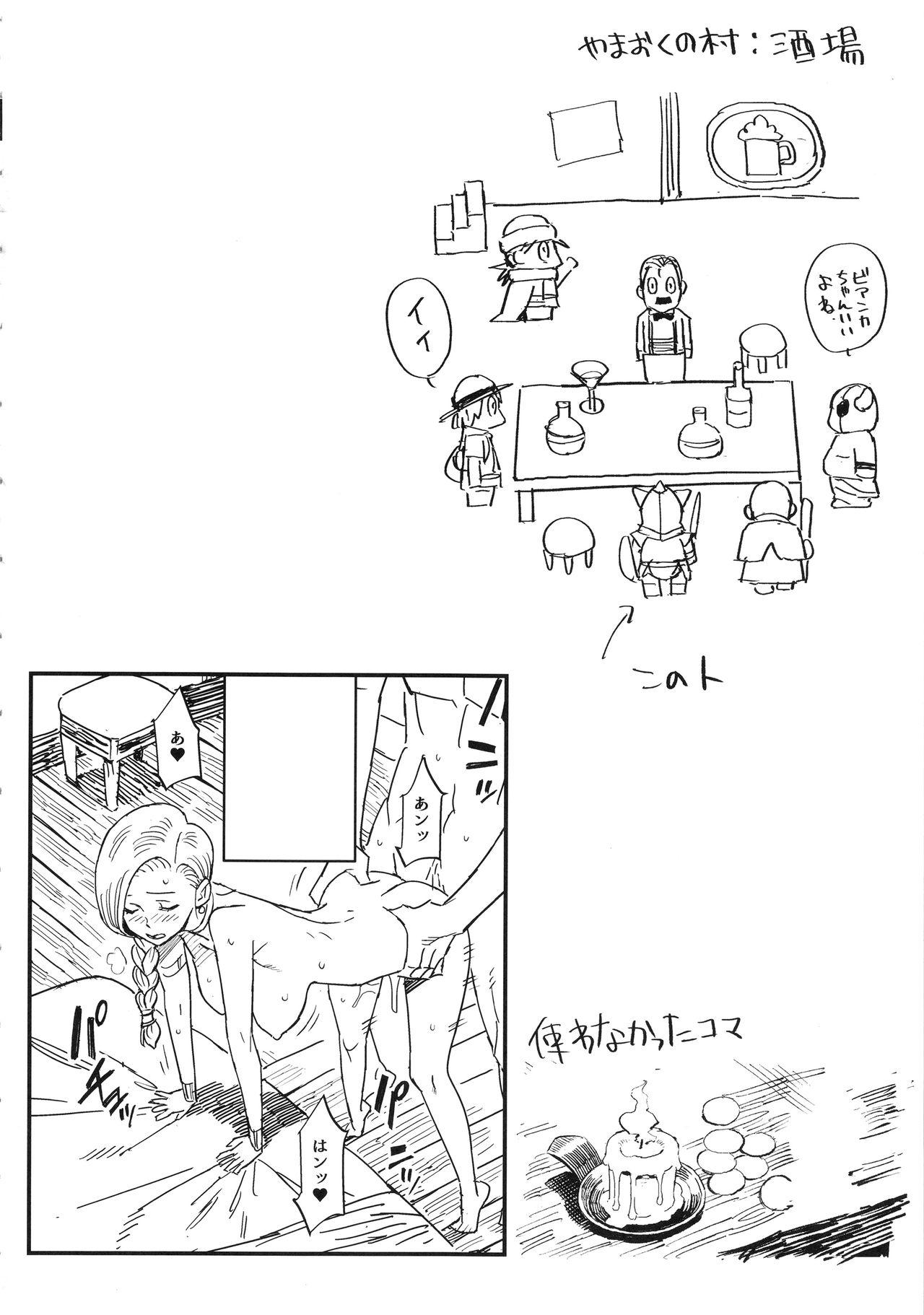 Mamono no Hanayome - Devil's Bride 8
