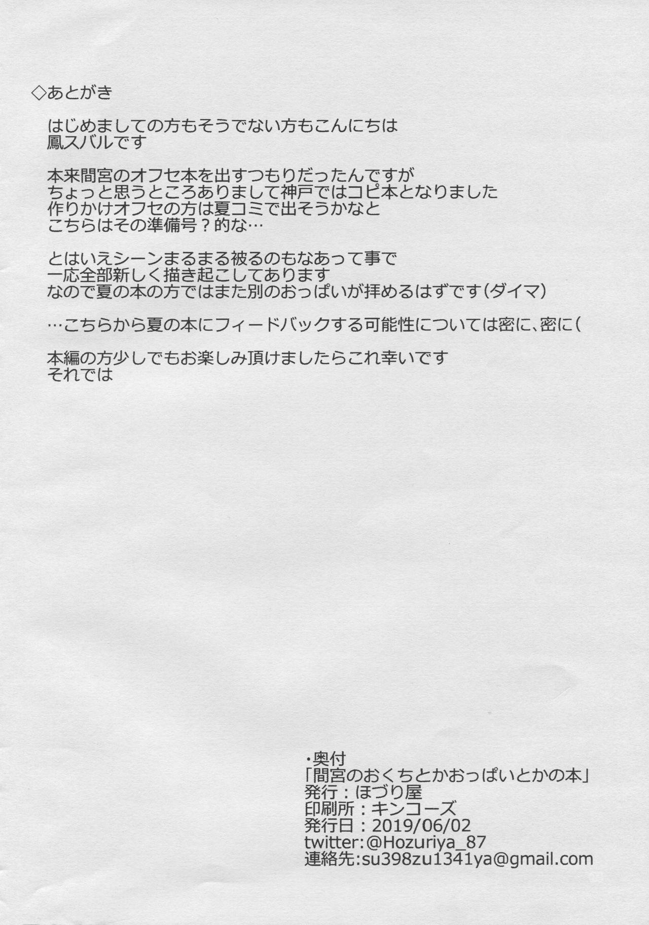 Mamiya no Okuchi toka Oppai toka no Hon 9
