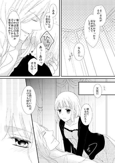 カミュ春本 12