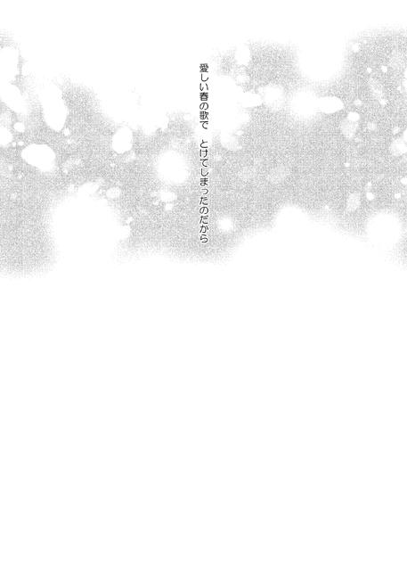 カミュ春本 23