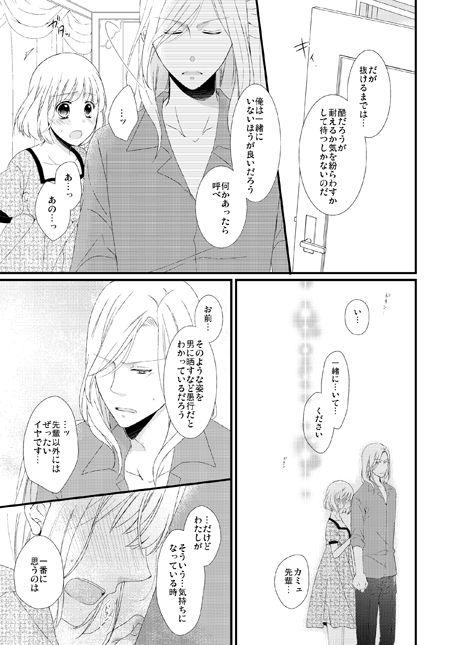カミュ春本 31