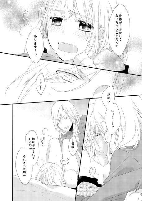 カミュ春本 38
