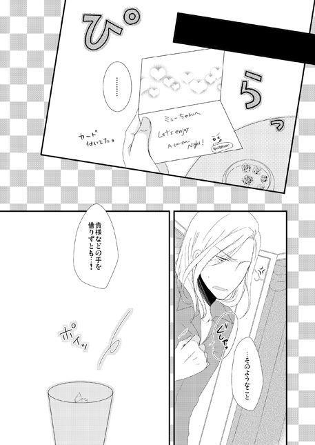 カミュ春本 45