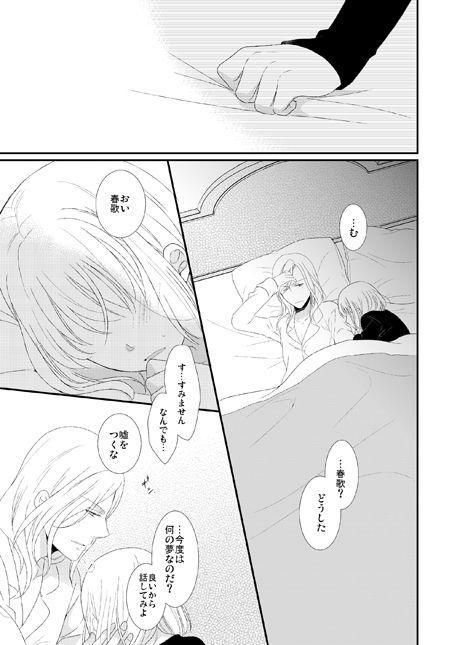 カミュ春本 7
