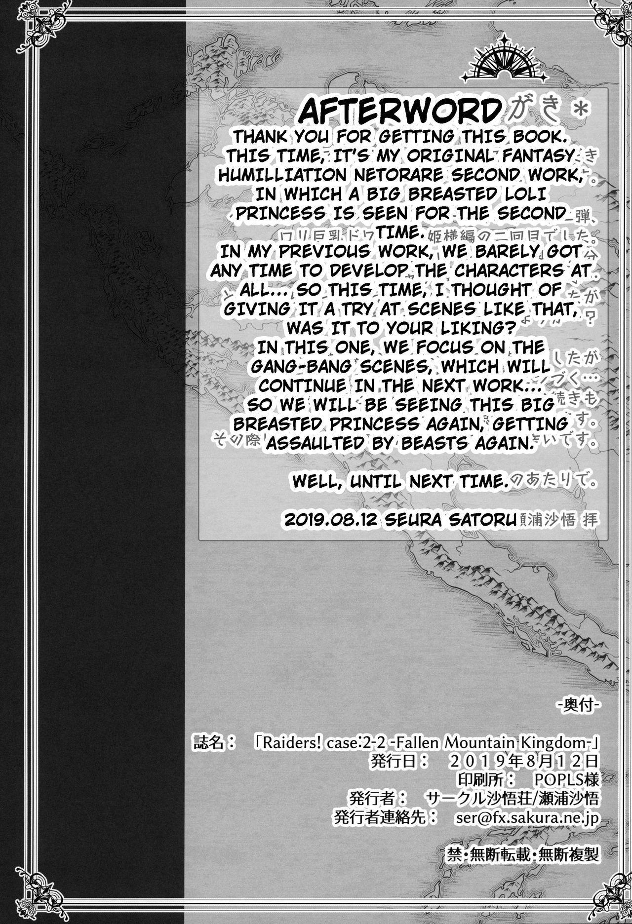 (C96) [Sago-Jou (Seura Isago)] Raiders! case:2-2 -Fallen Mountain Kingdom- [English] [PHILO] 40