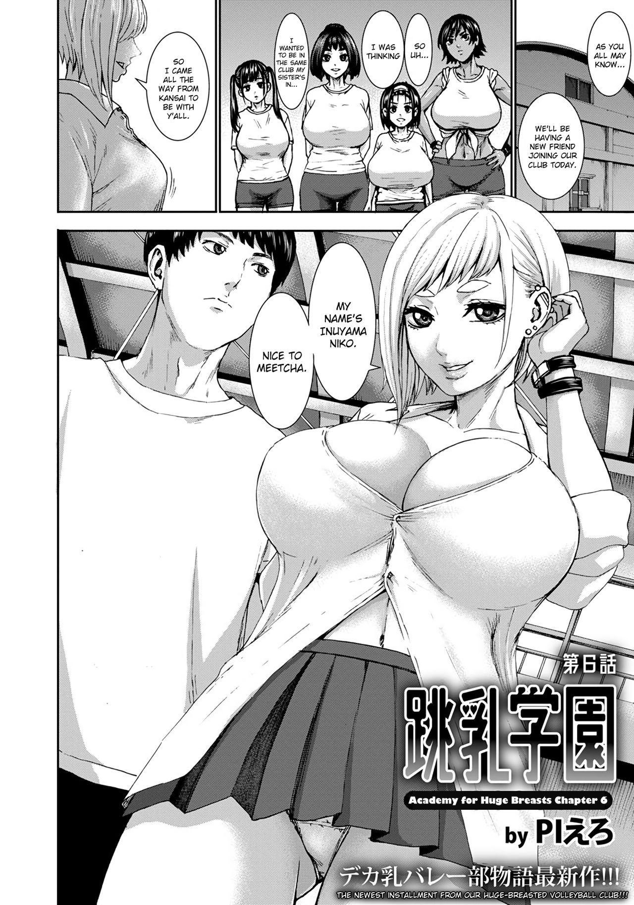 Chounyuu Gakuen | Academy For Huge Breasts 113