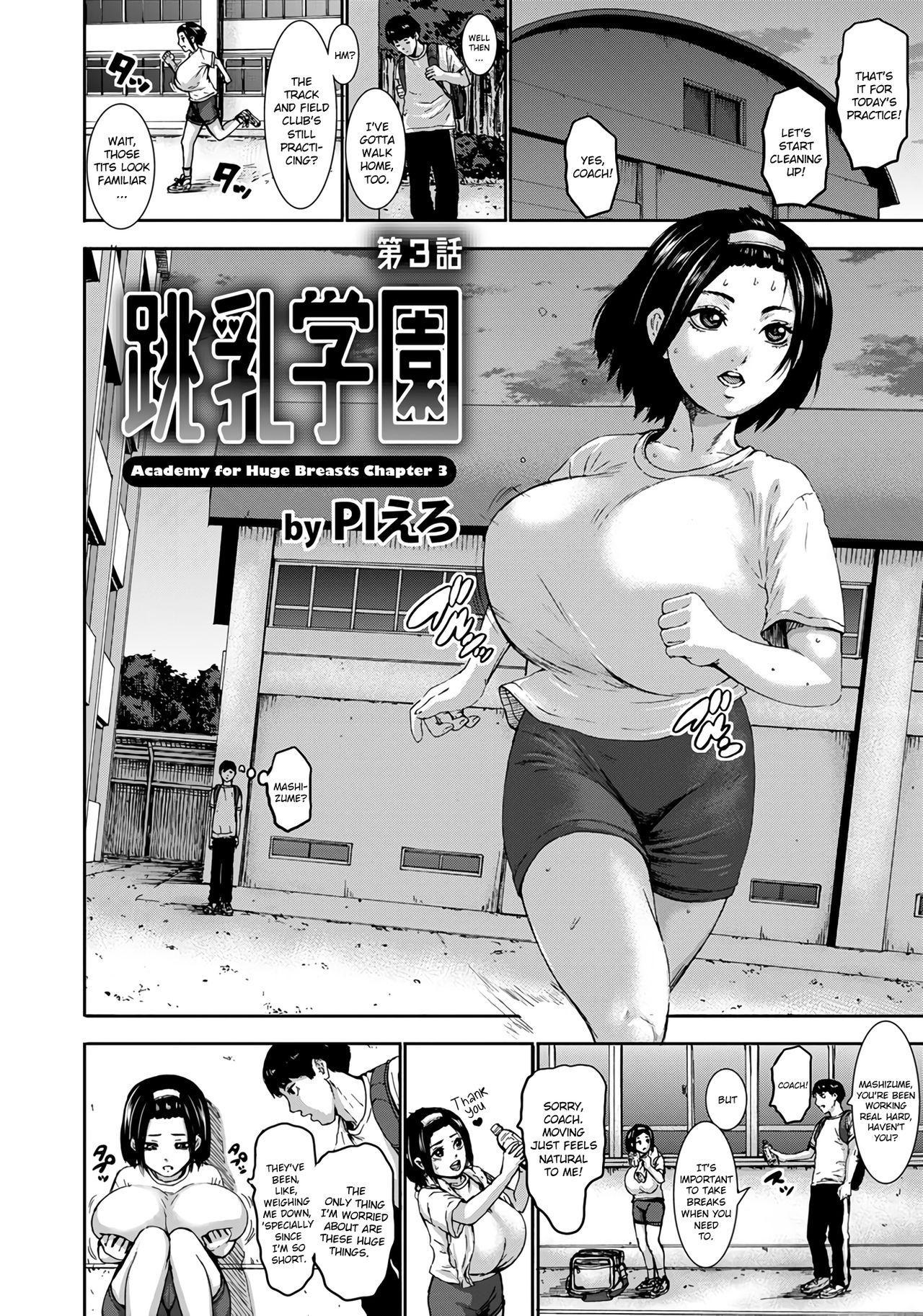 Chounyuu Gakuen | Academy For Huge Breasts 49