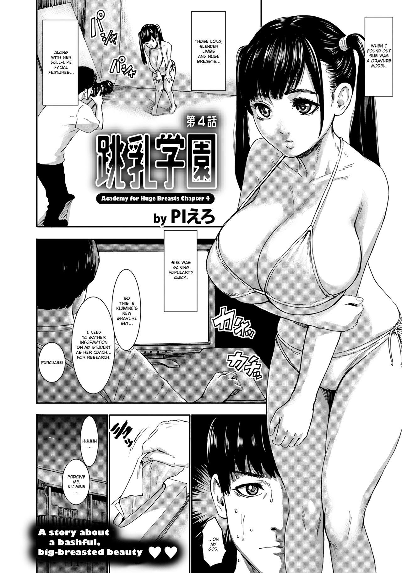 Chounyuu Gakuen | Academy For Huge Breasts 69