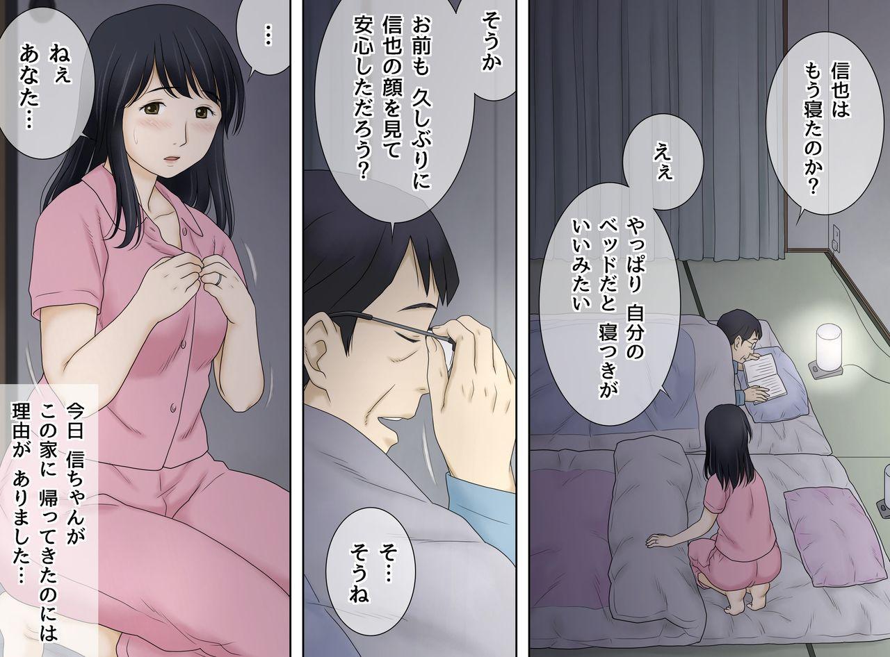Musuko no Seiheki o Ukeiremasu 45