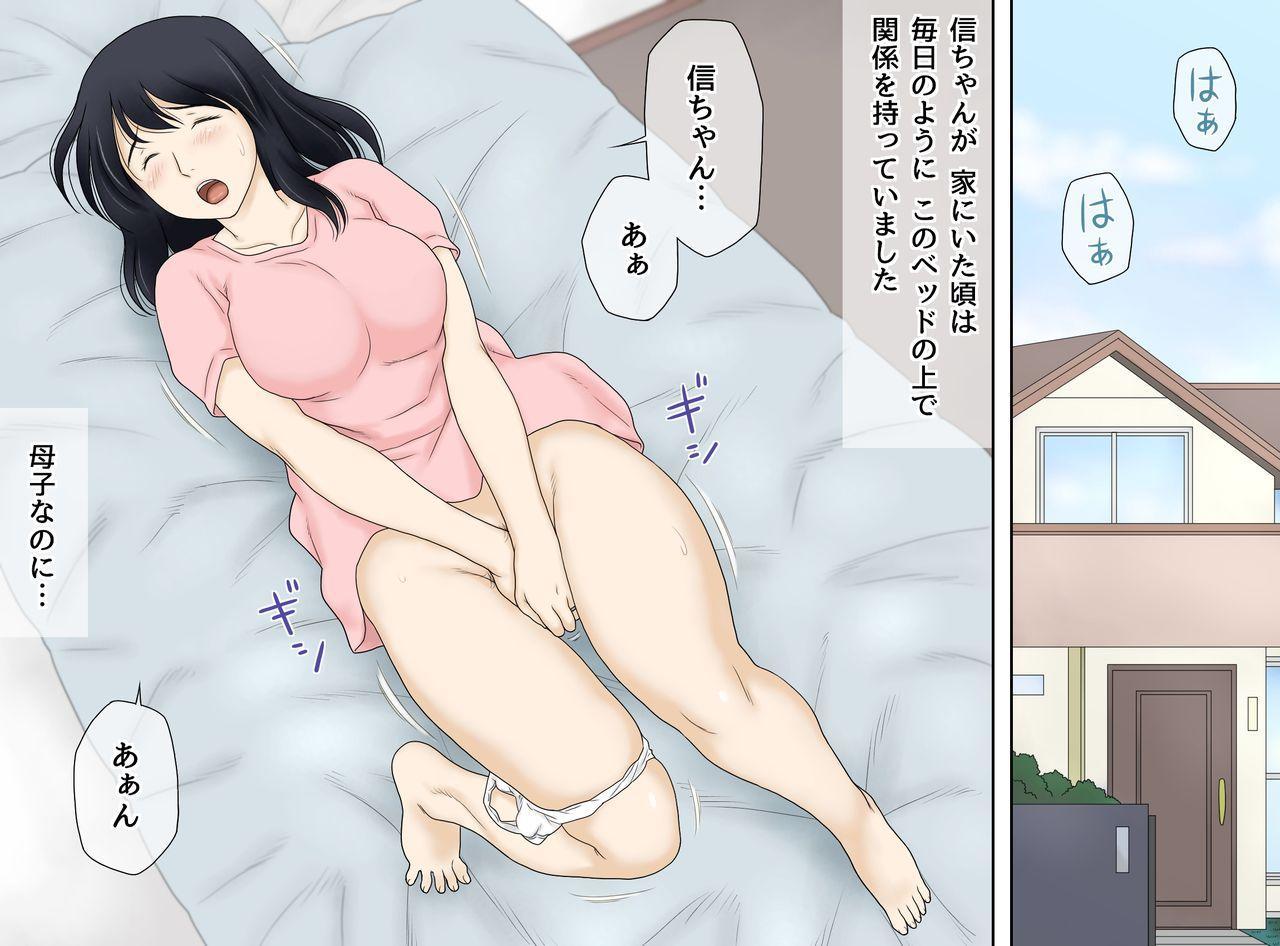 Musuko no Seiheki o Ukeiremasu 4