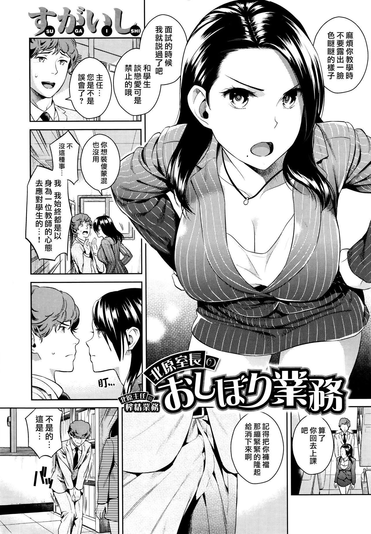 Kitahara Shitsuchou no Oshibori Gyoumu 1